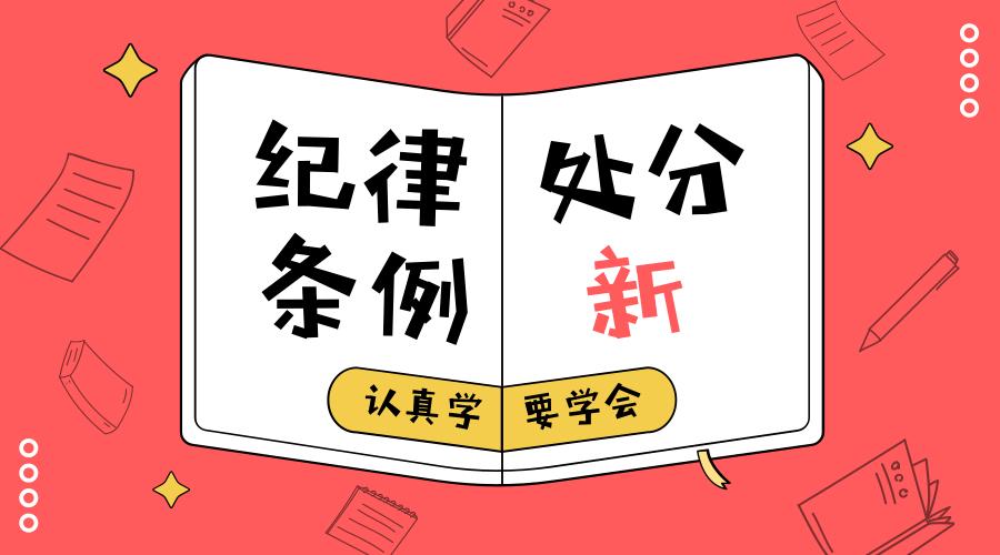 新《中国共产党纪律处分条例》学习专题