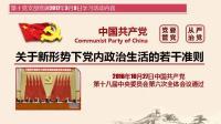 《关于新形势下党内政治生活的若干准则》解读.pptx